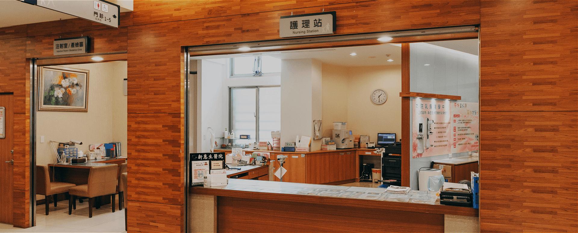 門診護理站