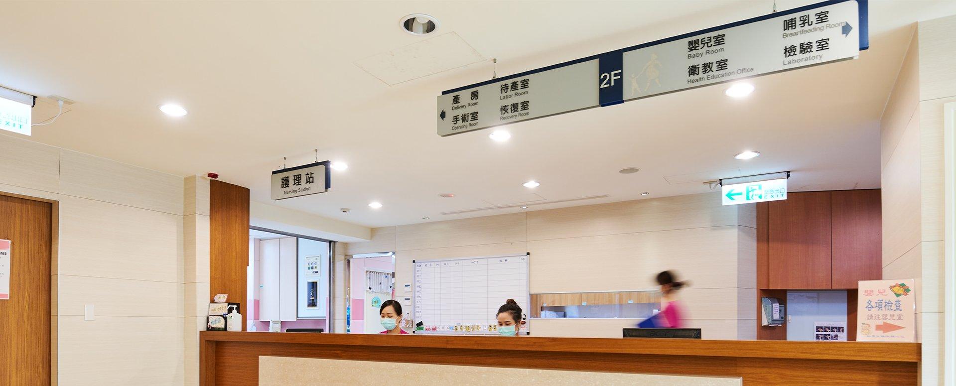 產房護理站